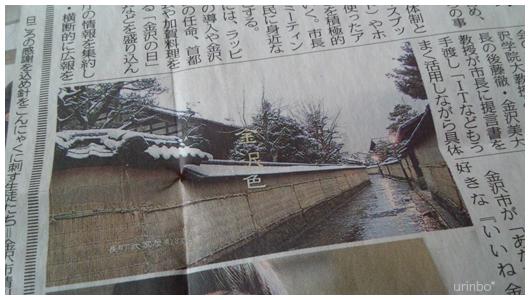 kanazawairo.jpg